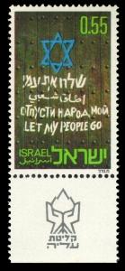 An Israeli stamp